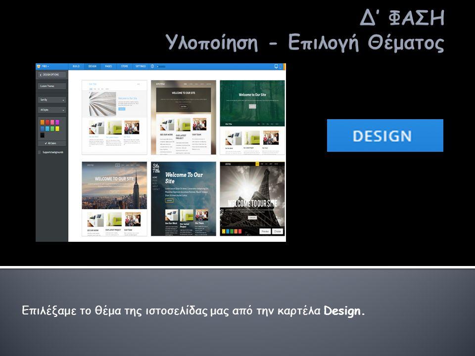 Επιλέξαμε το θέμα της ιστοσελίδας μας από την καρτέλα Design.
