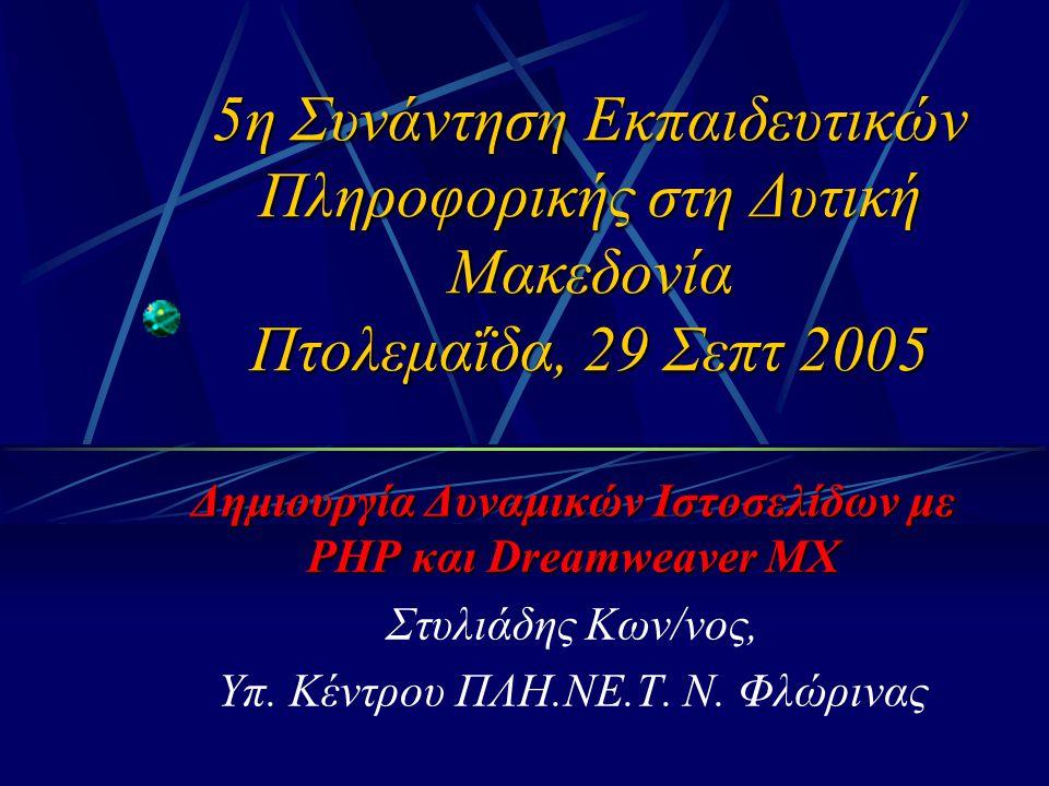 5η Συνάντηση Εκπαιδευτικών Πληροφορικής στη Δυτική Μακεδονία Πτολεμαΐδα, 29 Σεπτ 2005 Δημιουργία Δυναμικών Ιστοσελίδων με PHP και Dreamweaver MX Στυλι