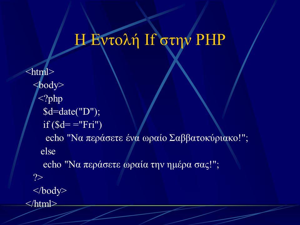 Η Εντολή If στην PHP <?php $d=date(