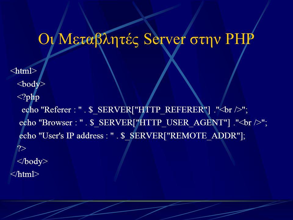 Οι Μεταβλητές Server στην PHP <?php echo