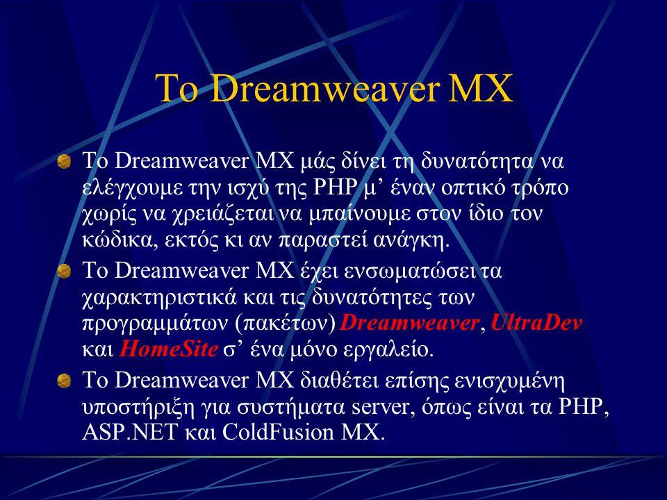 Το Dreamweaver MX Το Dreamweaver MX μάς δίνει τη δυνατότητα να ελέγχουμε την ισχύ της PHP μ' έναν οπτικό τρόπο χωρίς να χρειάζεται να μπαίνουμε στον ί