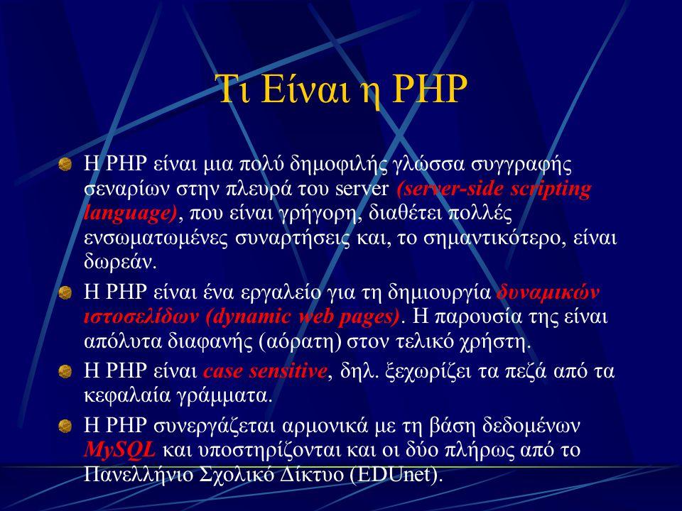 Τι Είναι η PHP Μια ιστοσελίδα που περιέχει κάποιον κώδικα σε PHP υφίσταται προεπεξεργασία από τη μηχανή της PHP, που αποκαλείται διερμηνευτής (interpreter), και τα αποτελέσματα αυτής της επεξεργασίας στέλνονται πίσω στον Web server και από εκεί στον φυλλομετρητή του χρήστη (επισκέπτη) της ιστοσελίδας, ο οποίος βλέπει μόνο καθαρό κώδικα HTML και όχι τον αρχικό κώδικα της PHP.