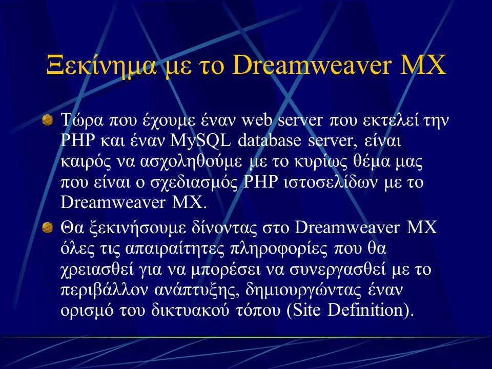 Ξεκίνημα με το Dreamweaver MX Τώρα που έχουμε έναν web server που εκτελεί την PHP και έναν MySQL database server, είναι καιρός να ασχοληθούμε με το κυ