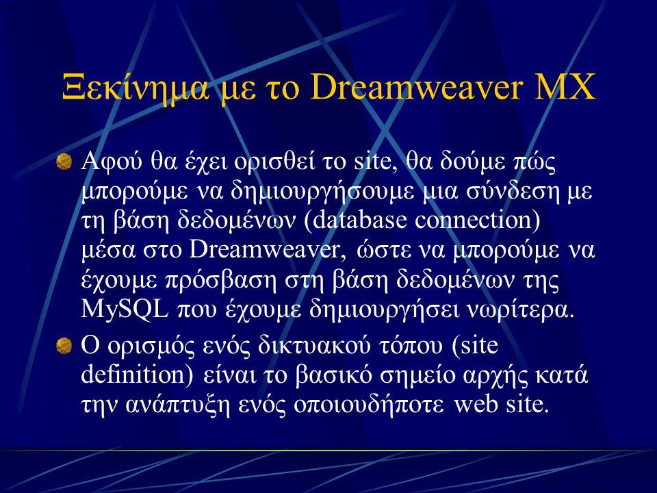 Ξεκίνημα με το Dreamweaver MX Αφού θα έχει ορισθεί το site, θα δούμε πώς μπορούμε να δημιουργήσουμε μια σύνδεση με τη βάση δεδομένων (database connect