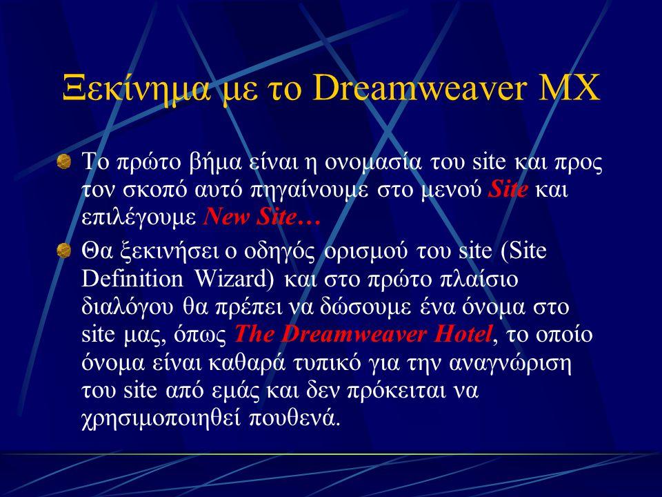 Ξεκίνημα με το Dreamweaver MX Το πρώτο βήμα είναι η ονομασία του site και προς τον σκοπό αυτό πηγαίνουμε στο μενού Site και επιλέγουμε New Site… Θα ξε