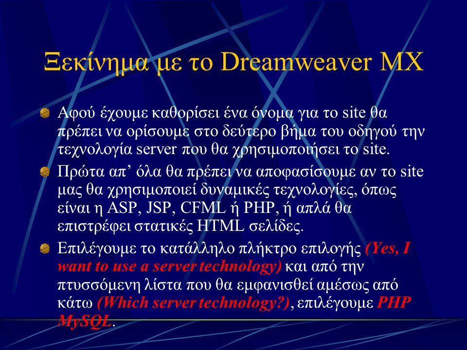 Ξεκίνημα με το Dreamweaver MX Αφού έχουμε καθορίσει ένα όνομα για το site θα πρέπει να ορίσουμε στο δεύτερο βήμα του οδηγού την τεχνολογία server που