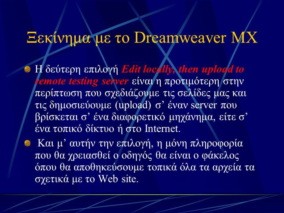 Ξεκίνημα με το Dreamweaver MX Η δεύτερη επιλογή Edit locally, then upload to remote testing server είναι η προτιμότερη στην περίπτωση που σχεδιάζουμε
