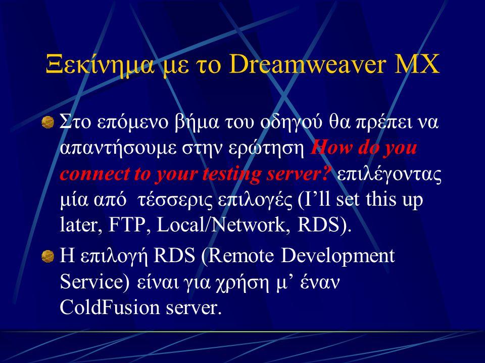 Ξεκίνημα με το Dreamweaver MX Στο επόμενο βήμα του οδηγού θα πρέπει να απαντήσουμε στην ερώτηση How do you connect to your testing server? επιλέγοντας
