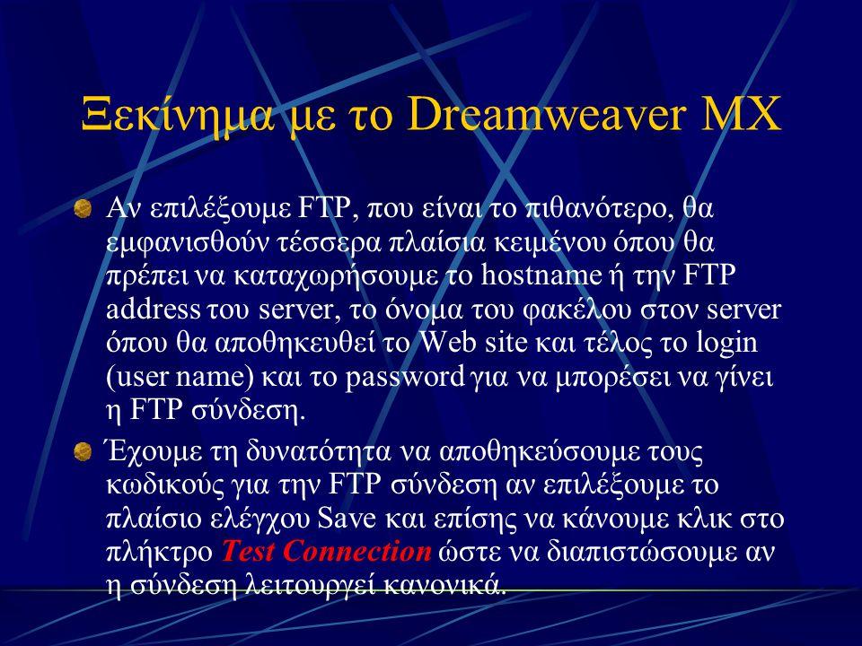 Ξεκίνημα με το Dreamweaver MX Αν επιλέξουμε FTP, που είναι το πιθανότερο, θα εμφανισθούν τέσσερα πλαίσια κειμένου όπου θα πρέπει να καταχωρήσουμε το h