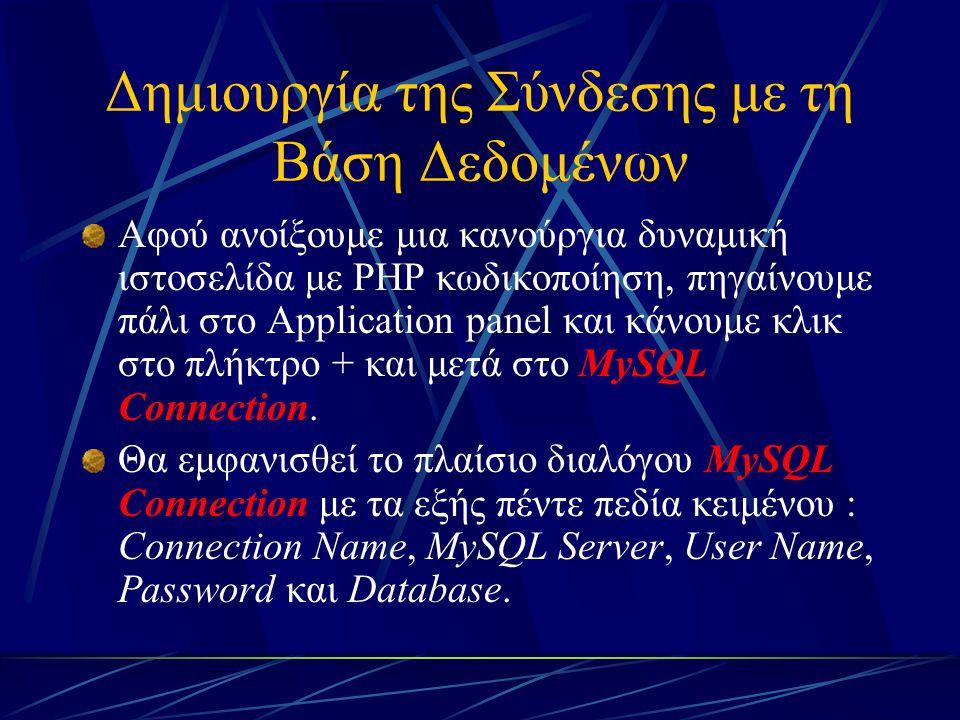 Δημιουργία της Σύνδεσης με τη Βάση Δεδομένων Αφού ανοίξουμε μια κανούργια δυναμική ιστοσελίδα με PHP κωδικοποίηση, πηγαίνουμε πάλι στο Application pan