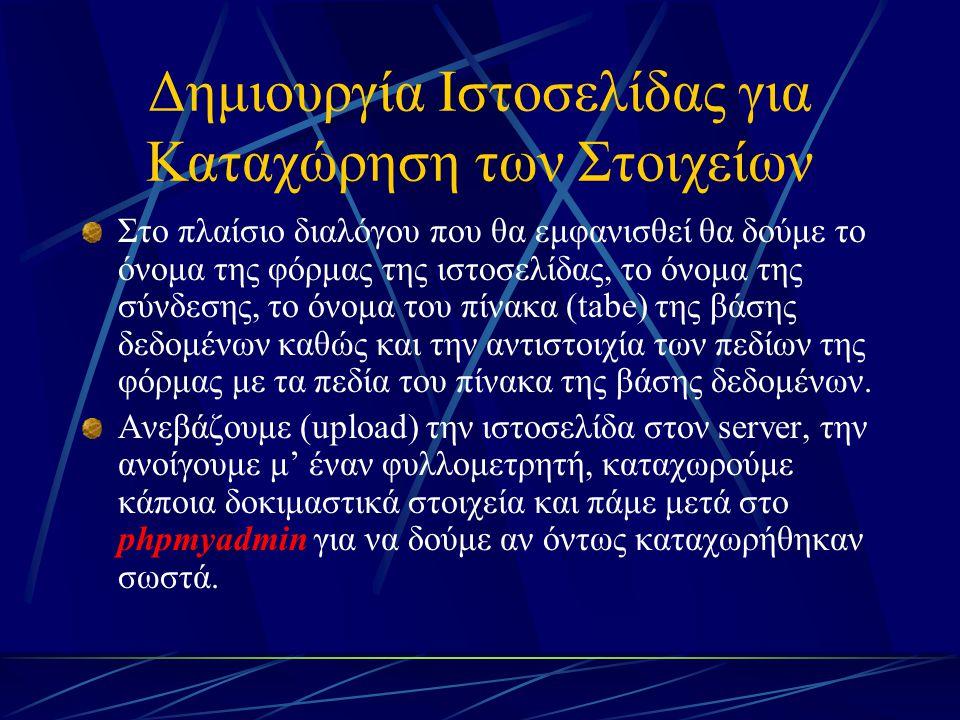 Δημιουργία Ιστοσελίδας για Καταχώρηση των Στοιχείων Στο πλαίσιο διαλόγου που θα εμφανισθεί θα δούμε το όνομα της φόρμας της ιστοσελίδας, το όνομα της