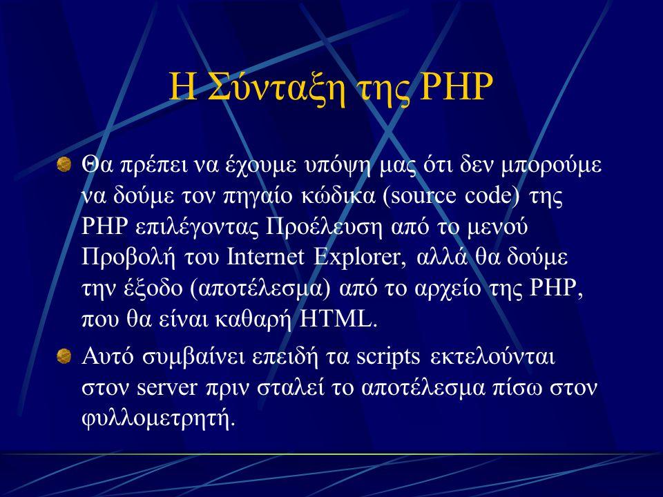 Η Σύνταξη της PHP Ένα αρχείο της PHP κανονικά περιέχει tags (ετικέτες) της HTML, όπως ακριβώς ένα αρχείο της HTML, και επιπλέον κάποιο κώδικα scripting σε PHP.