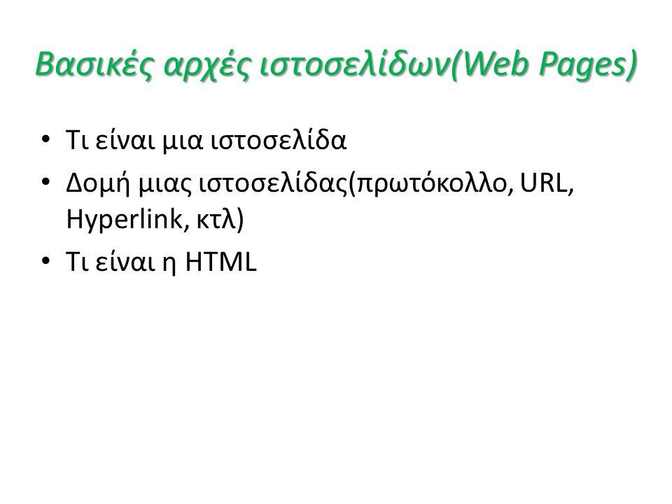 Βασικές αρχές ιστοσελίδων(Web Pages) • Τι είναι μια ιστοσελίδα • Δομή μιας ιστοσελίδας(πρωτόκολλο, URL, Hyperlink, κτλ) • Τι είναι η HTML
