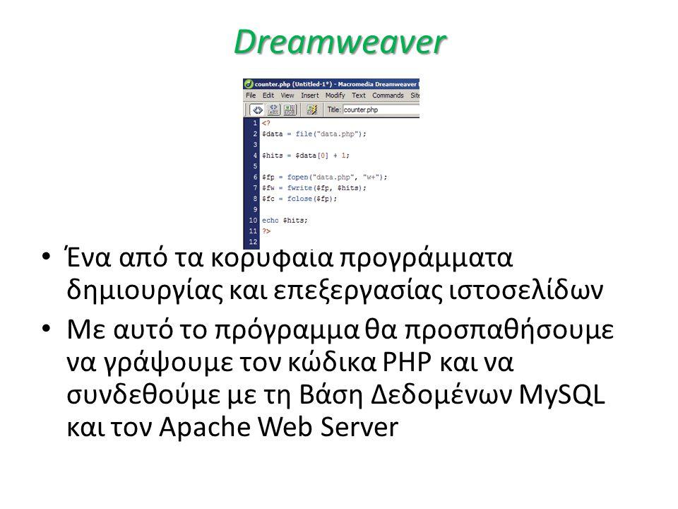 Dreamweaver • Ένα από τα κορυφαία προγράμματα δημιουργίας και επεξεργασίας ιστοσελίδων • Με αυτό το πρόγραμμα θα προσπαθήσουμε να γράψουμε τον κώδικα PHP και να συνδεθούμε με τη Βάση Δεδομένων MySQL και τον Apache Web Server