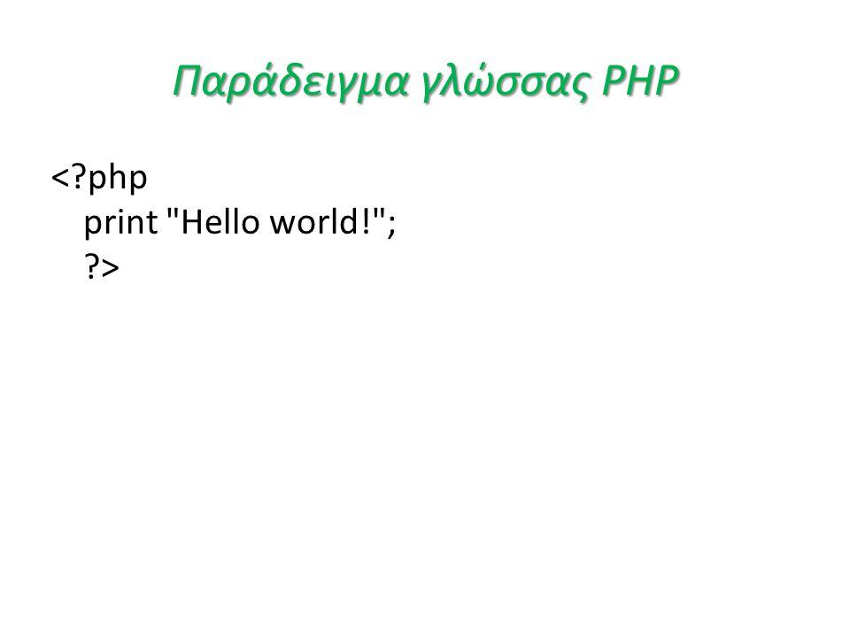 Παράδειγμα γλώσσας PHP