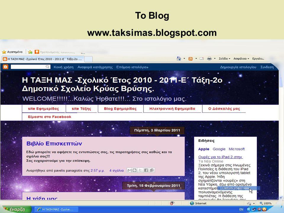 Το Blog www.taksimas.blogspot.com