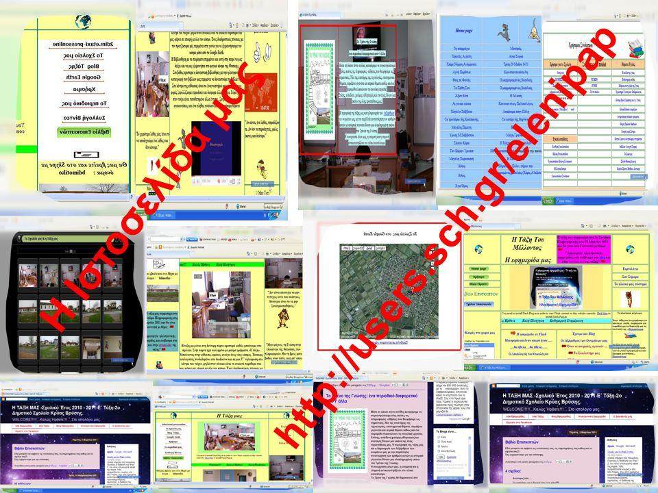 Η Ιστοσελίδα μας http://users.sch.gr/elenipap
