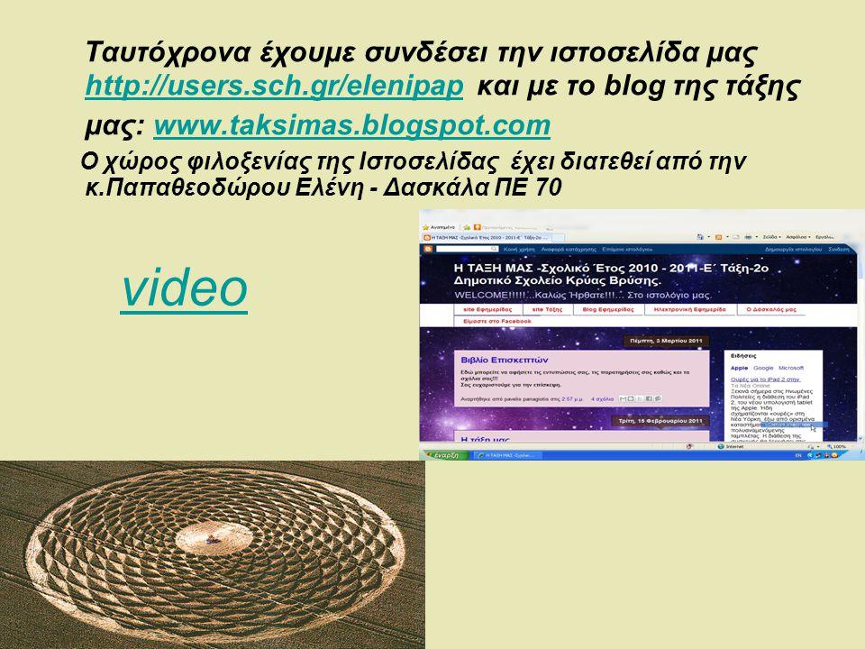 Ταυτόχρονα έχουμε συνδέσει την ιστοσελίδα μας http://users.sch.gr/elenipap και με το blog της τάξης μας: www.taksimas.blogspot.com http://users.sch.gr
