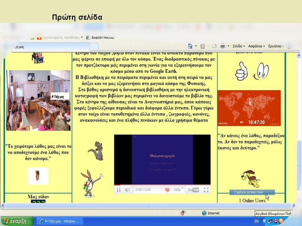 Συλλογή από βίντεο