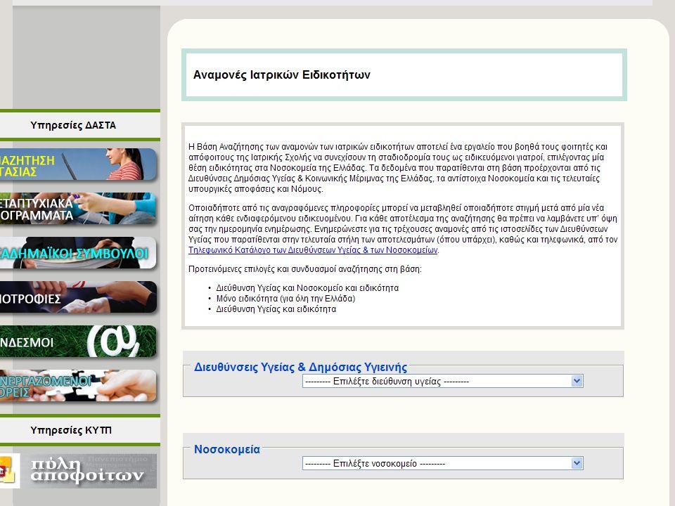 Αναμονές ιατρικών ειιδικοτήτων στην ιστοσελίδα του Γραφείου Διασύνδεσης https://www.dasta.auth.gr/msw.aspx