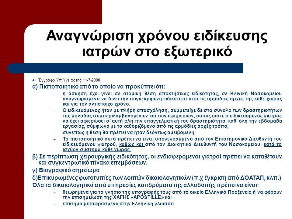 Αναγνώριση χρόνου ειδίκευσης ιατρών στο εξωτερικό  Έγγραφο Υπ.Υγείας της 11-7-2008 α) Πιστοποιητικό από το οποίο να προκύπτει ότι: – η άσκηση έχει γίνει σε ατομική θέση αποκτήσεως ειδικότητας, σε Κλινική Νοσοκομείου αναγνωρισμένο να δίνει την συγκεκριμένη ειδικότητα από τις αρμόδιες αρχές της κάθε χώρας και για τον αντίστοιχο χρόνο.