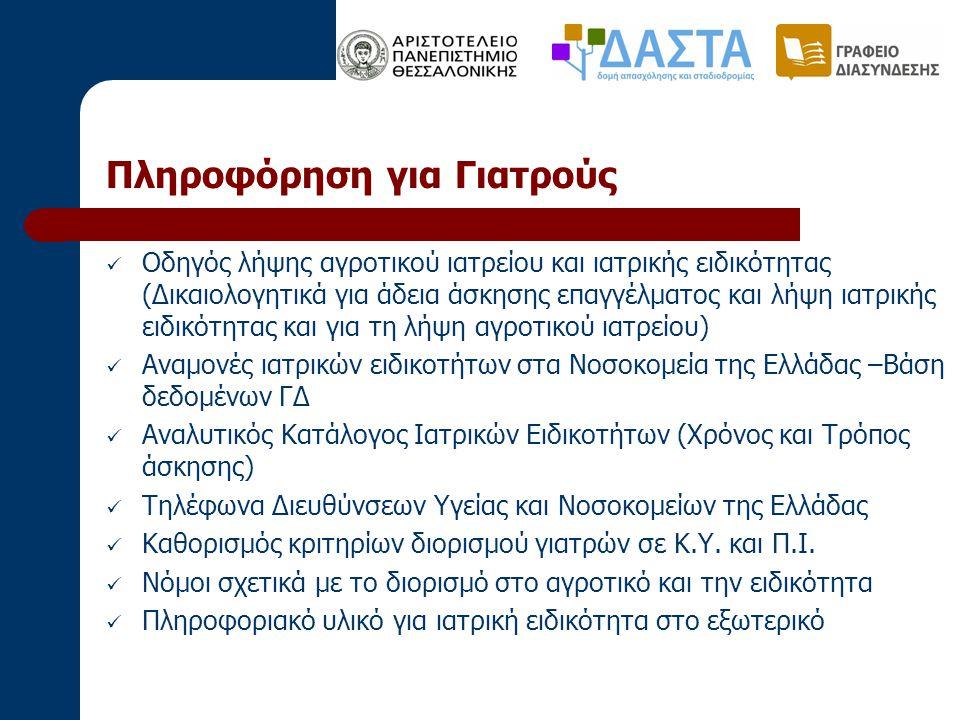 ΙΑΤΡΙΚΗ ΕΙΔΙΚΟΤΗΤΑ ΣΤΟ ΕΞΩΤΕΡΙΚΟ Πληροφορίες  Ιστοσελίδα www.dasta.auth.gr -www.dasta.auth.gr Γραφείο Διασύνδεσης Αγροτικό Ιατρείο & Ιατρική Ειδικότητα Ιατρική ειδικότητα στο εξωτερικό  Έντυπο Υλικό στο Γραφείο Διασύνδεσης Ιατρικής