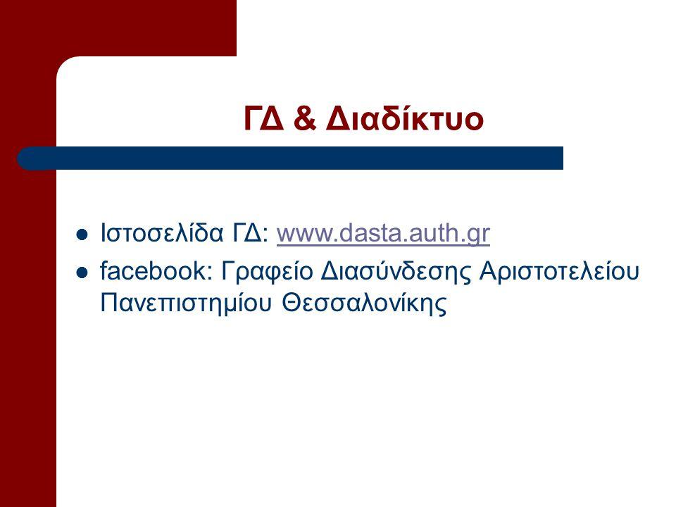 Πληροφορίες στο διαδίκτυο http://www.dasta.auth.gr