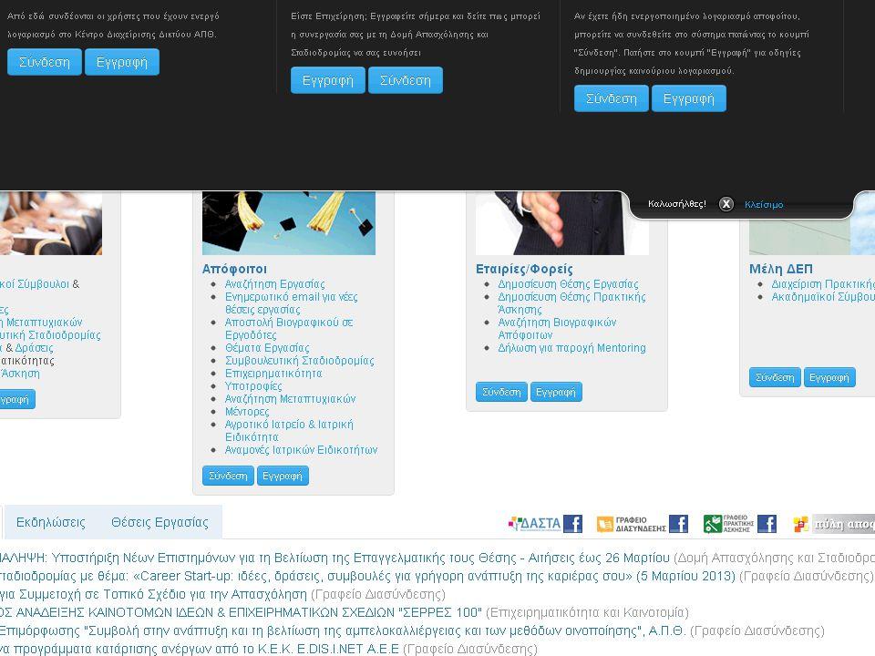 ΙΑΤΡΙΚΗ ΕΙΔΙΚΟΤΗΤΑ ΣΤΗ ΔΑΝΙΑ  Γλώσσα: Καλό επίπεδο για να μπορούν να συνεννοηθούν  Επιλογή: με βάση βιογραφικό και συνέντευξη  Πληροφορίες: Εθνικό Συμβούλιο Υγείας της Δανίας www.sst.dkwww.sst.dk Προξενείο της Δανίας (Θεσσαλονίκη): τηλ.