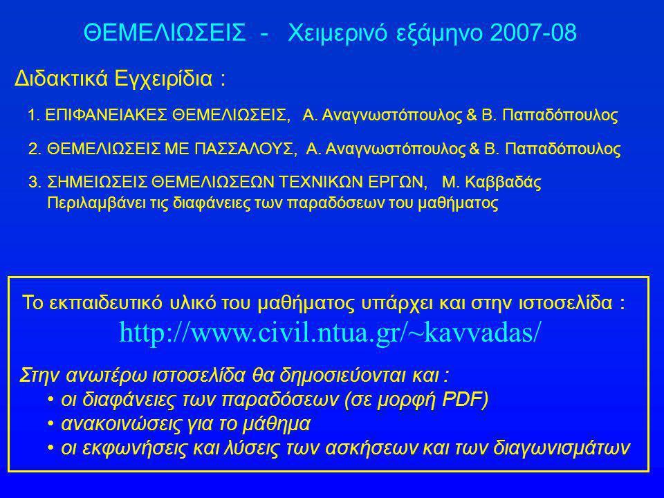 Στην ανωτέρω ιστοσελίδα θα δημοσιεύονται και : •οι διαφάνειες των παραδόσεων (σε μορφή PDF) •ανακοινώσεις για το μάθημα •οι εκφωνήσεις και λύσεις των