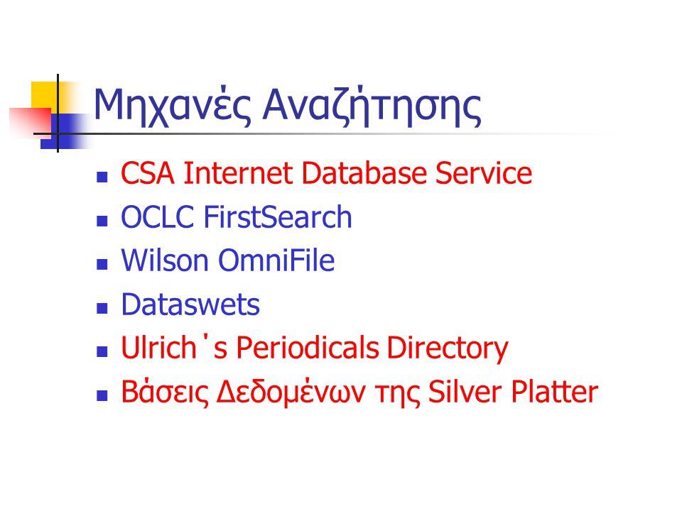 Μηχανές Αναζήτησης  CSA Internet Database Service  OCLC FirstSearch  Wilson OmniFile  Dataswets  Ulrich΄s Periodicals Directory  Βάσεις Δεδομένων της Silver Platter