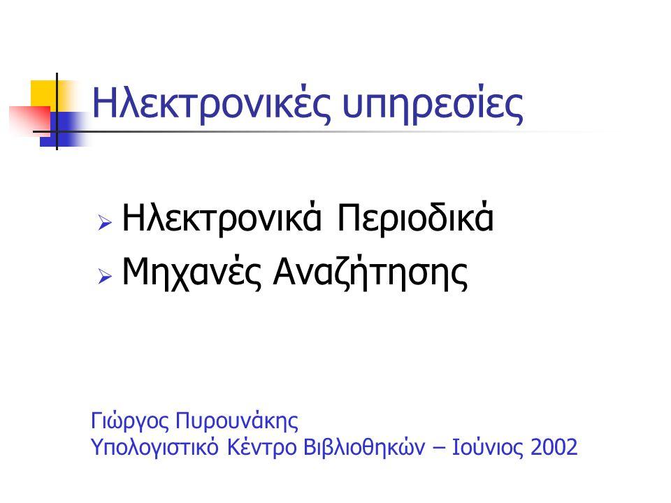 Ηλεκτρονικές υπηρεσίες  Όλες οι ηλεκτρονικές υπηρεσίες που θα αναφερθούν παρέχονται μέσα από την κεντρική ιστοσελίδα των Βιβλιοθηκών (www.lib.uoa.gr) ακολουθώντας τους συνδέσμους Ψηφιακή Βιβλιοθήκη ή Online CD-ROMs.www.lib.uoa.gr  Οι υπηρεσίες είναι διαθέσιμες μόνο από υπολογιστές που ανήκουν στο δίκτυο του ΕΚΠΑ (AthenaNet), είτε αυτοί συνδέονται απ' ευθείας στον δικτυακό κορμό, είτε μέσω τηλεφωνικής γραμμής (dial-up).
