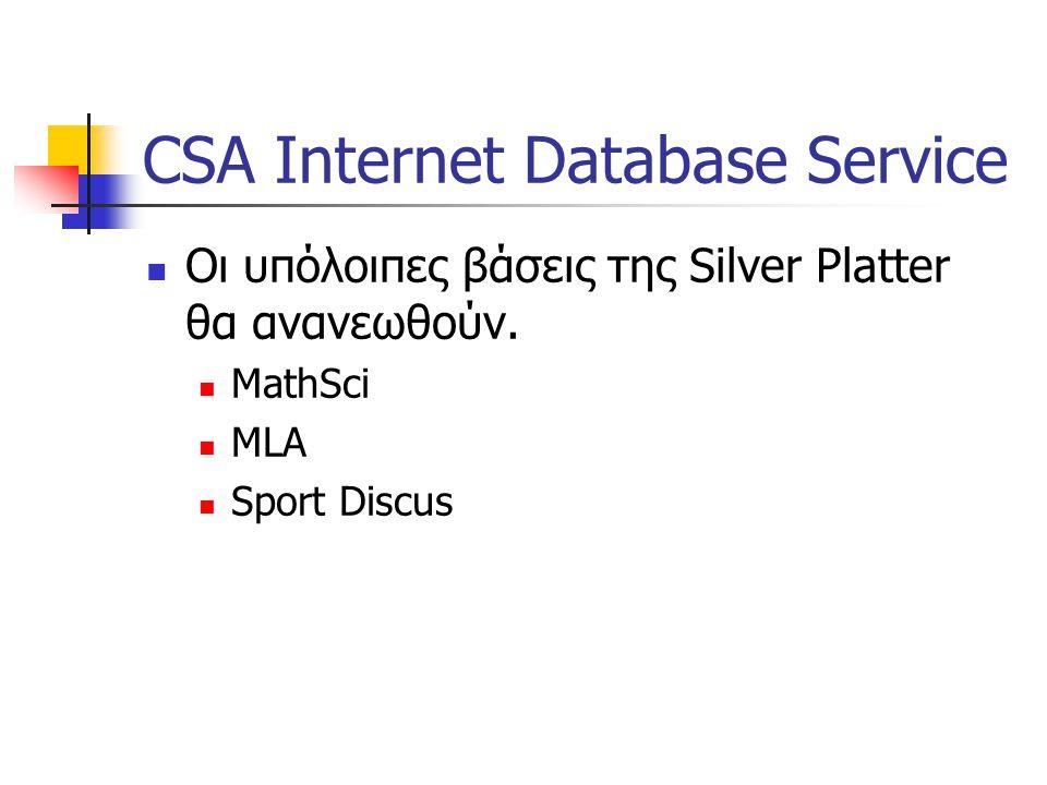 CSA Internet Database Service  Οι υπόλοιπες βάσεις της Silver Platter θα ανανεωθούν.