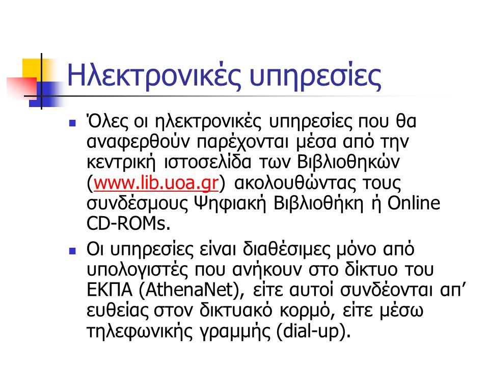 Ulrich's Periodicals Directory  Περιέχει πληροφορίες για όλα τα περιοδικά που κυκλοφορούν στη διεθνή αγορά.