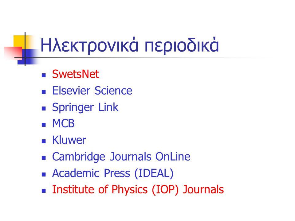 CSA Internet Database Service