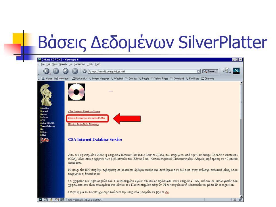 Βάσεις Δεδομένων SilverPlatter