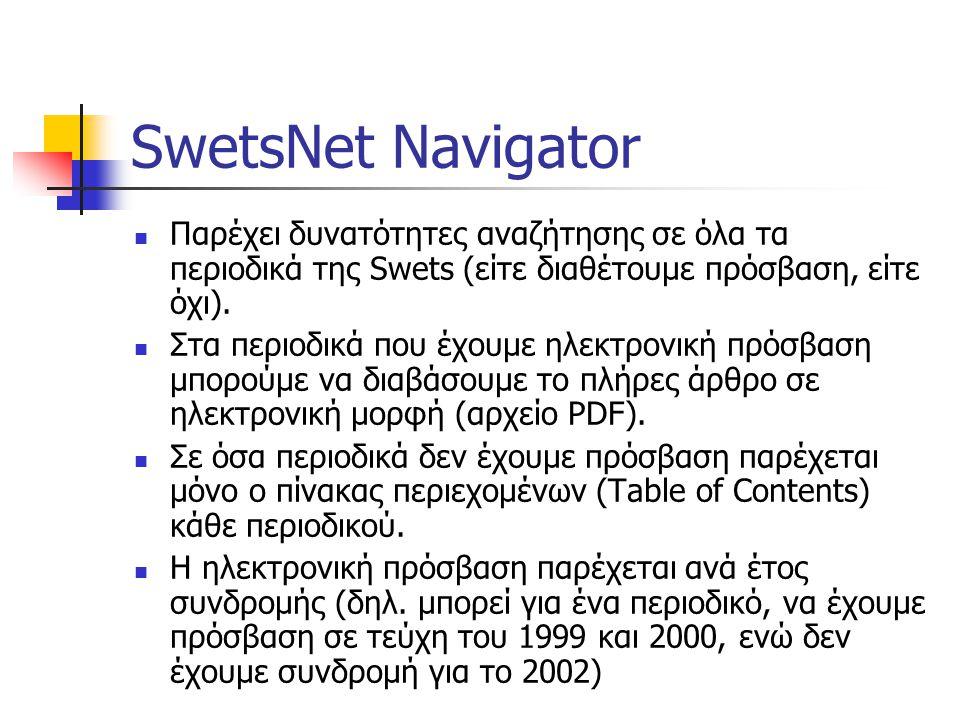 SwetsNet Navigator  Παρέχει δυνατότητες αναζήτησης σε όλα τα περιοδικά της Swets (είτε διαθέτουμε πρόσβαση, είτε όχι).