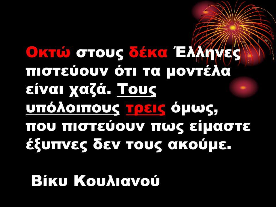 Οκτώ στους δέκα Έλληνες πιστεύουν ότι τα μοντέλα είναι χαζά.