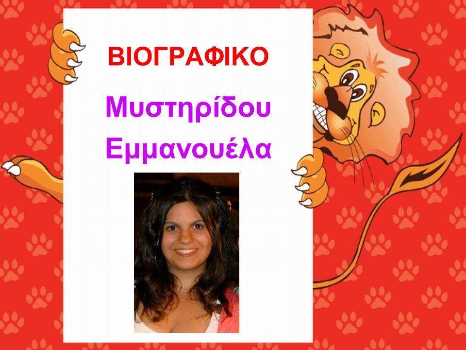 ΒΙΟΓΡΑΦΙΚΟ Μυστηρίδου Εμμανουέλα