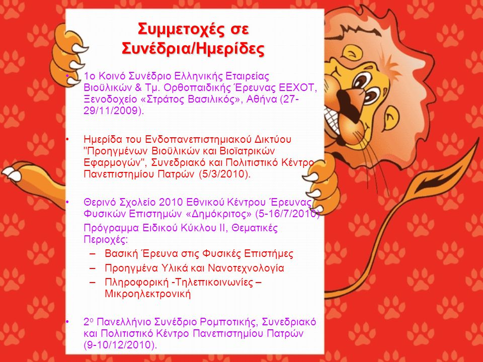 Συμμετοχές σε Συνέδρια/Ημερίδες •1ο Κοινό Συνέδριο Ελληνικής Εταιρείας Βιοϋλικών & Τμ. Ορθοπαιδικής Έρευνας ΕΕΧΟΤ, Ξενοδοχείο «Στράτος Βασιλικός», Αθή