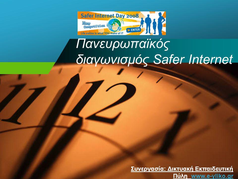 Συνεργασία: Δικτυακή Εκπαιδευτική Πύλη www.e-yliko.gr Πανευρωπαϊκός διαγωνισμός Safer Internet