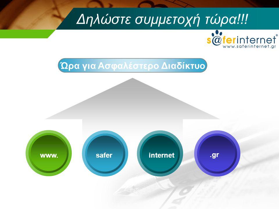 Δηλώστε συμμετοχή τώρα!!! Ώρα για Ασφαλέστερο Διαδίκτυο www.internetsafer.gr