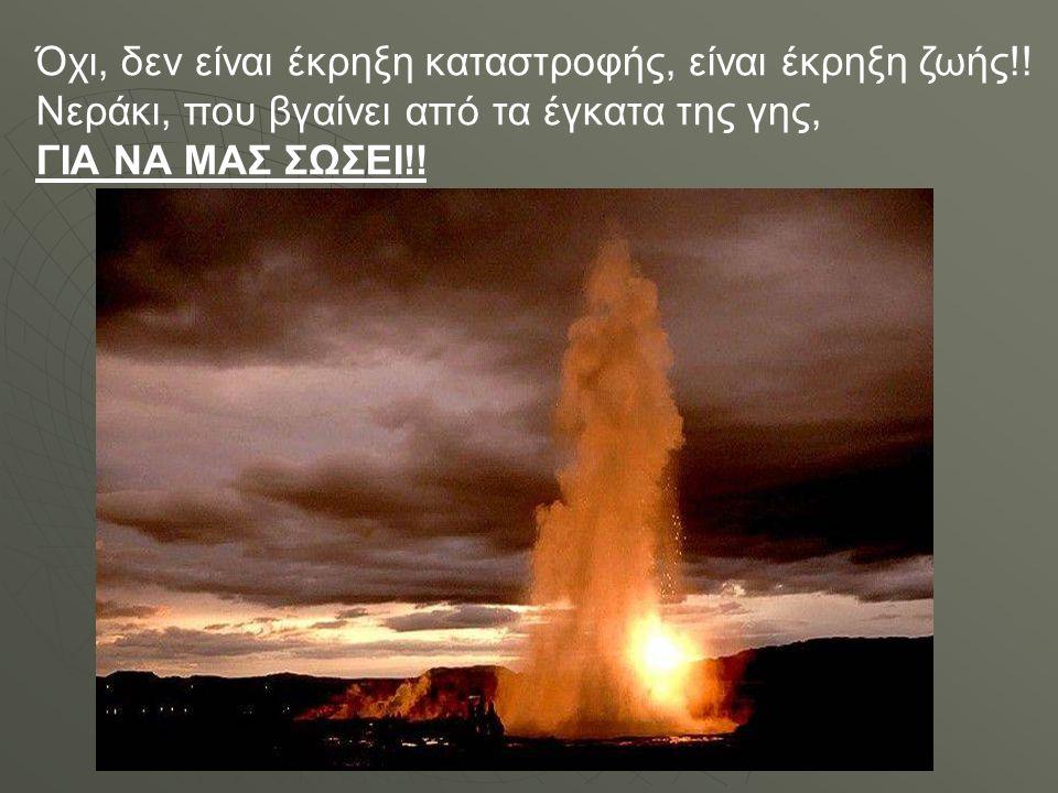 Όχι, δεν είναι έκρηξη καταστροφής, είναι έκρηξη ζωής!.