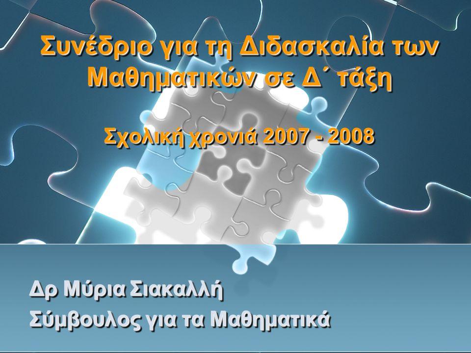 Συνέδριο για τη Διδασκαλία των Μαθηματικών σε Δ΄ τάξη Σχολική χρονιά 2007 - 2008 Δρ Μύρια Σιακαλλή Σύμβουλος για τα Μαθηματικά Δρ Μύρια Σιακαλλή Σύμβο