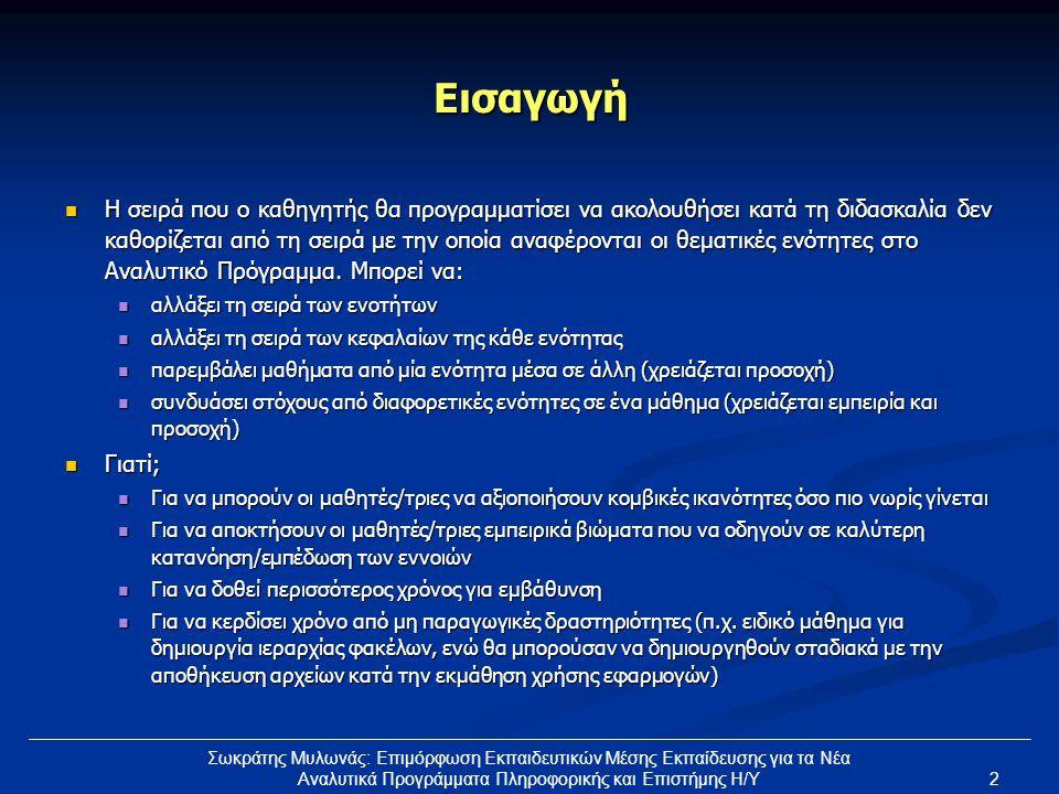 2 Σωκράτης Μυλωνάς: Επιμόρφωση Εκπαιδευτικών Μέσης Εκπαίδευσης για τα Νέα Αναλυτικά Προγράμματα Πληροφορικής και Επιστήμης Η/Υ Εισαγωγή  Η σειρά που