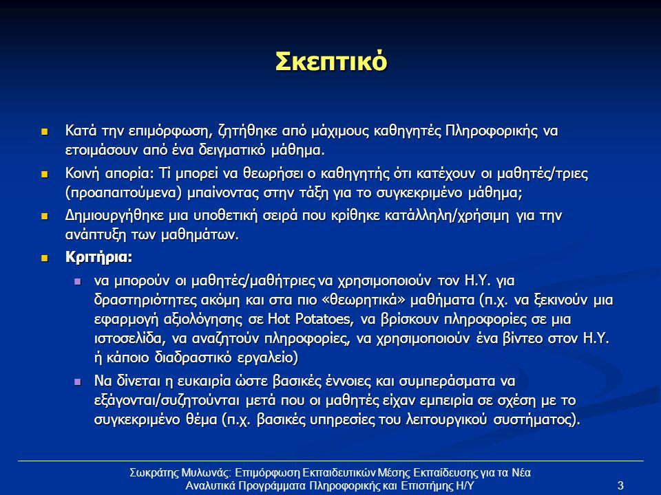 3 Σωκράτης Μυλωνάς: Επιμόρφωση Εκπαιδευτικών Μέσης Εκπαίδευσης για τα Νέα Αναλυτικά Προγράμματα Πληροφορικής και Επιστήμης Η/Υ Σκεπτικό  Κατά την επι