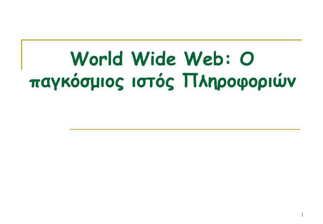 1 World Wide Web: Ο παγκόσμιος ιστός Πληροφοριών