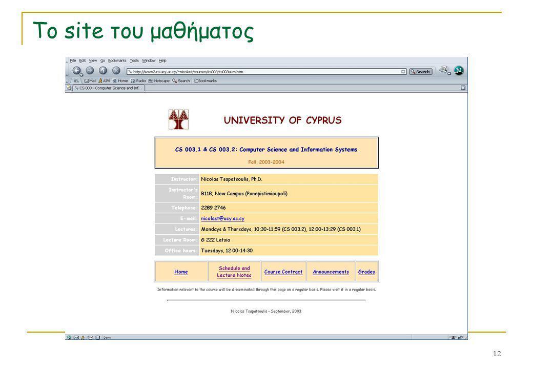 12 Το site του μαθήματος