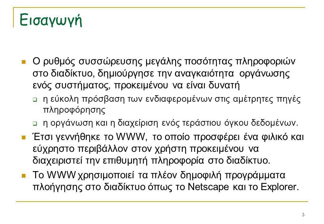 3 Εισαγωγή  Ο ρυθμός συσσώρευσης μεγάλης ποσότητας πληροφοριών στο διαδίκτυο, δημιούργησε την αναγκαιότητα οργάνωσης ενός συστήματος, προκειμένου να
