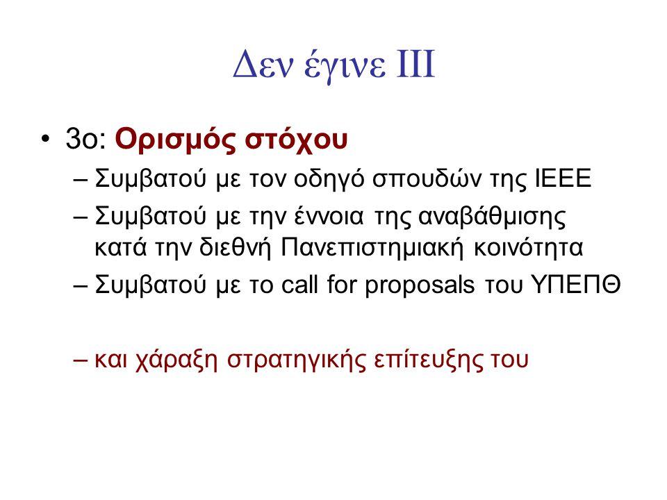 Δεν έγινε III •3ο: Ορισμός στόχου –Συμβατού με τον οδηγό σπουδών της IEEE –Συμβατού με την έννοια της αναβάθμισης κατά την διεθνή Πανεπιστημιακή κοινό
