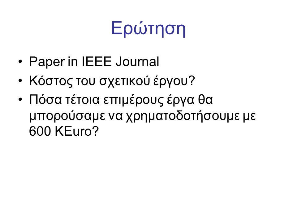 Ερώτηση •Paper in IEEE Journal •Κόστος του σχετικού έργου? •Πόσα τέτοια επιμέρους έργα θα μπορούσαμε να χρηματοδοτήσουμε με 600 KEuro?